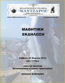 Μαθητική συναυλία Μαρτίου-Αφίσα