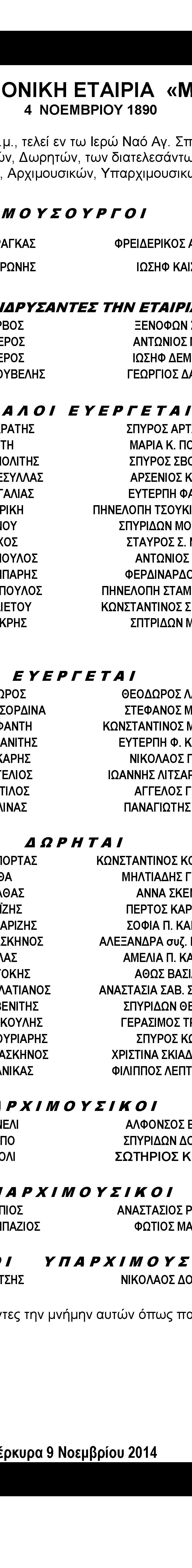ΜΝΗΜΟΣΥΝΟ-page1