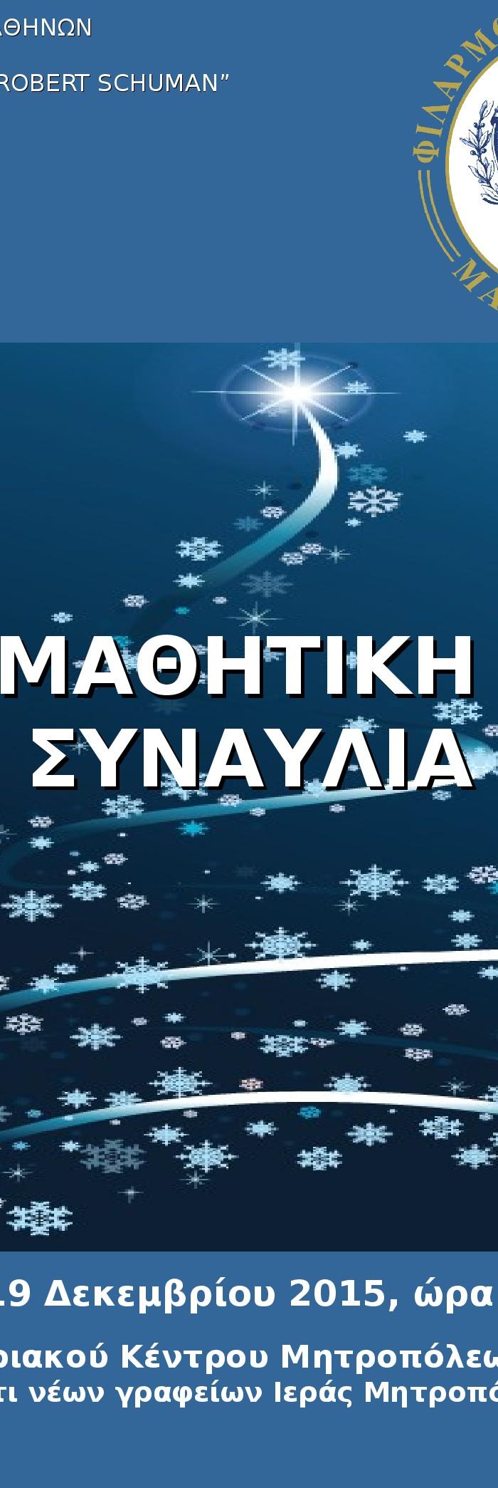 ΑΦΙΣΑ-ΣΥΝΑΥΛΙΑΣ-ΜΑΘΗΤΙΚΗΣ-ΔΕΚΕΜΒΡΙΟΥ-2015_2