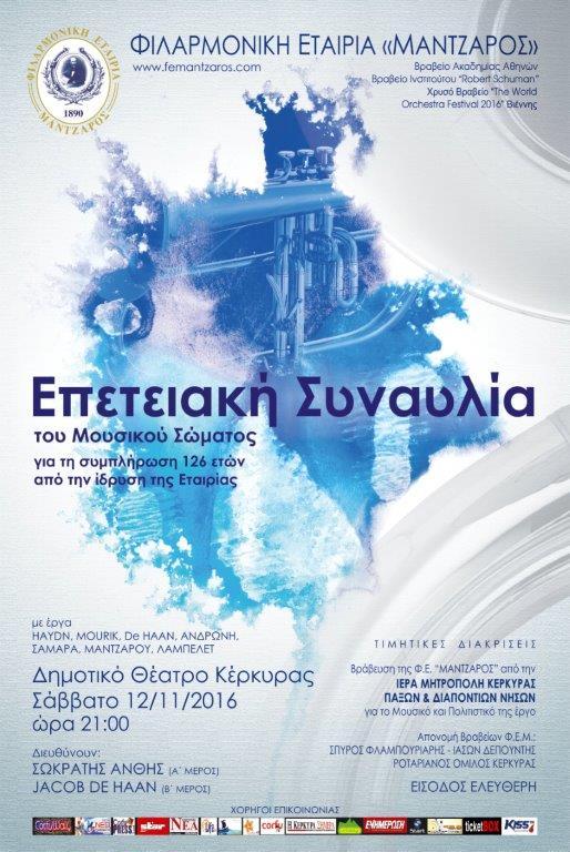 epetiaki-2016-se-kv
