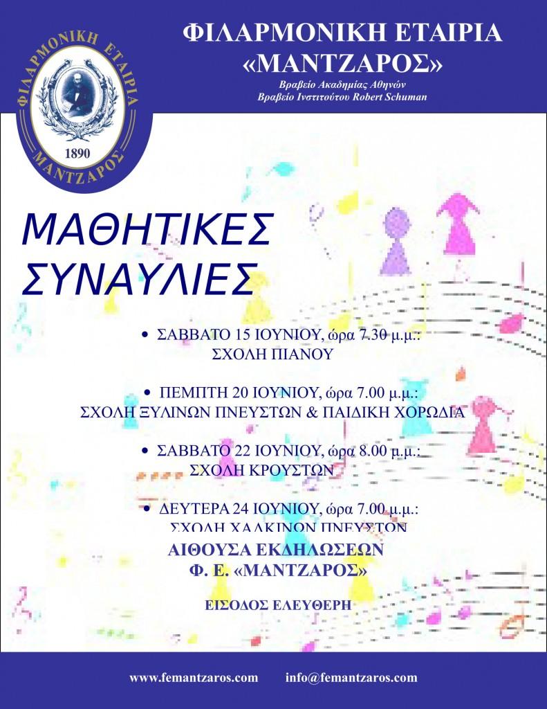 μαθητικές συναυλίες Ιουνίου 2019