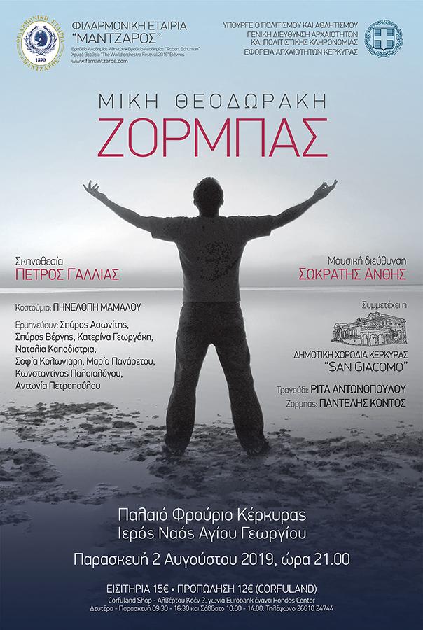 zorbas afisa - final