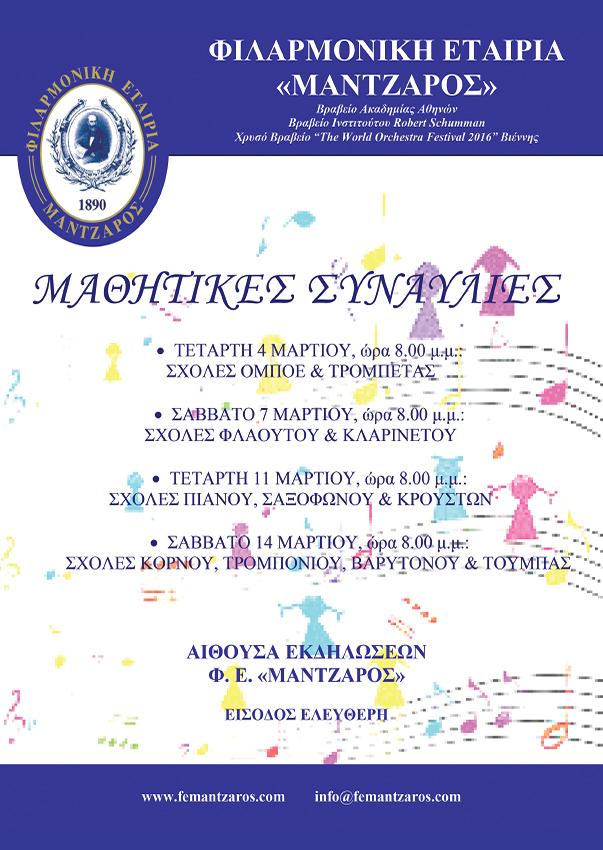 afisa mathitikes synavlies.cdr